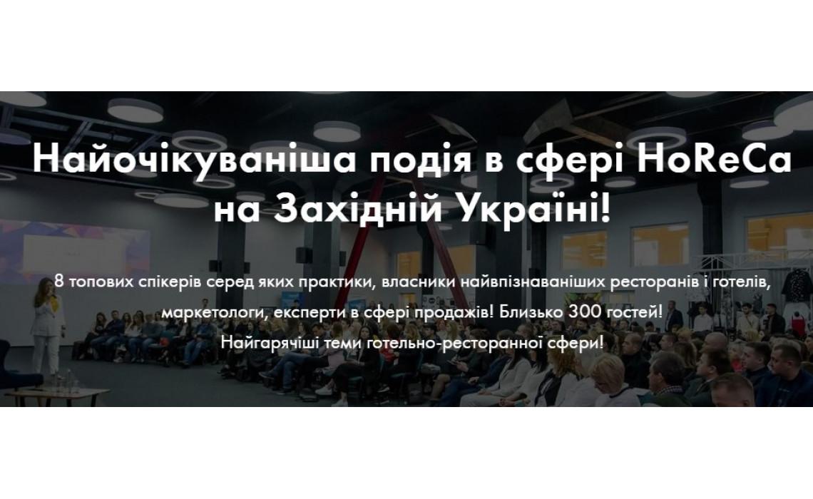 Найочікуваніша подія в сфері HoReCa на Західній Україні!